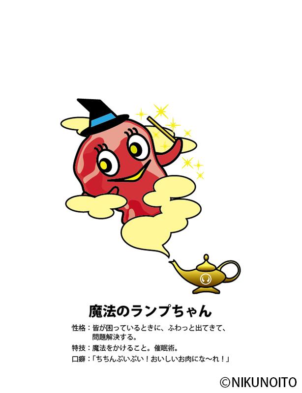 魔法のランプちゃん