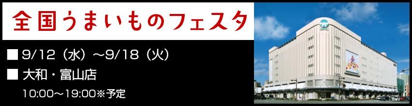 大和・富山店