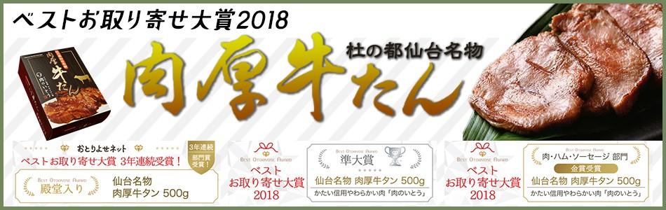 おとりよせネット金賞受賞