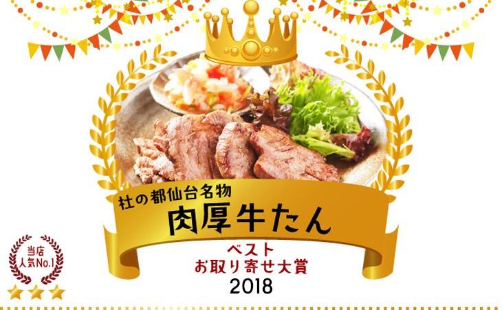 ベストお取り寄せ大賞2016金賞受賞