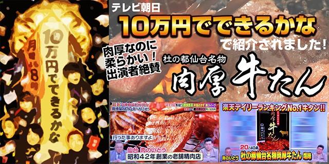 牛たんランキング1位獲得 10万円でできるかな サンドウィッチマン キスマイ