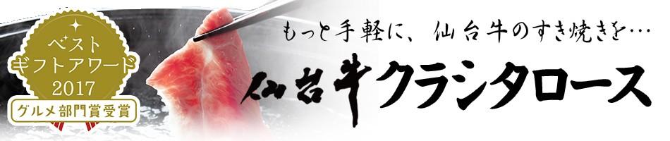 仙台牛クラシタ