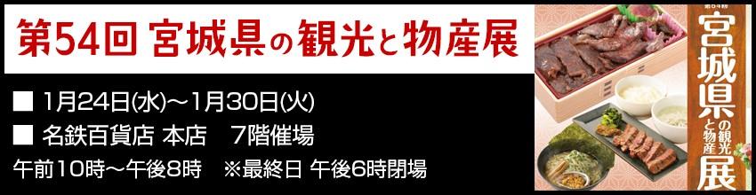 名古屋名鉄百貨店
