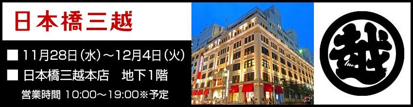日本橋三越本店