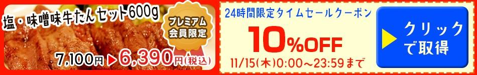 P限定24TSC【MIX牛たん600 10%OFF】(11/15)