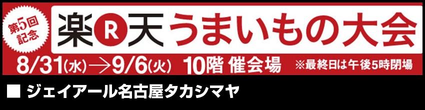 名古屋うまいもの大会