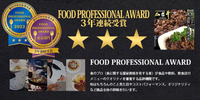FPA すき焼き煮