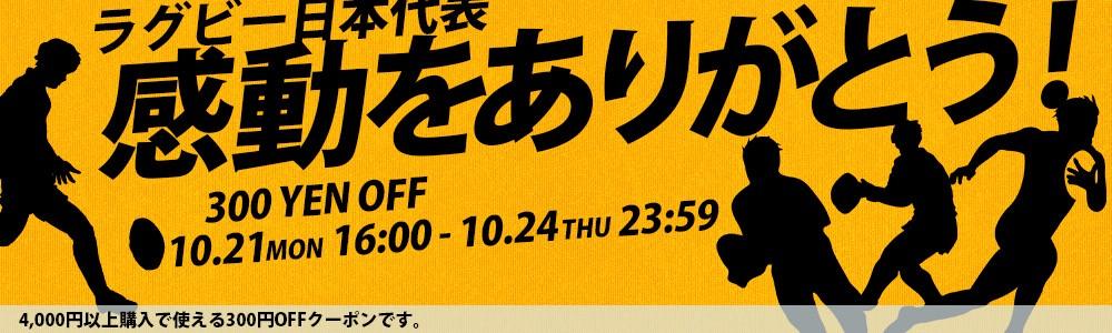 ラグビー300円クーポン