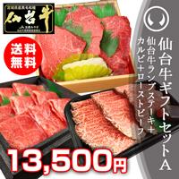 仙台牛ギフトセットA