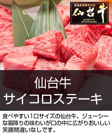 仙台牛サイコロステーキ
