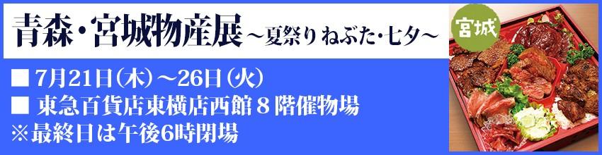 東急百貨店渋谷東横店