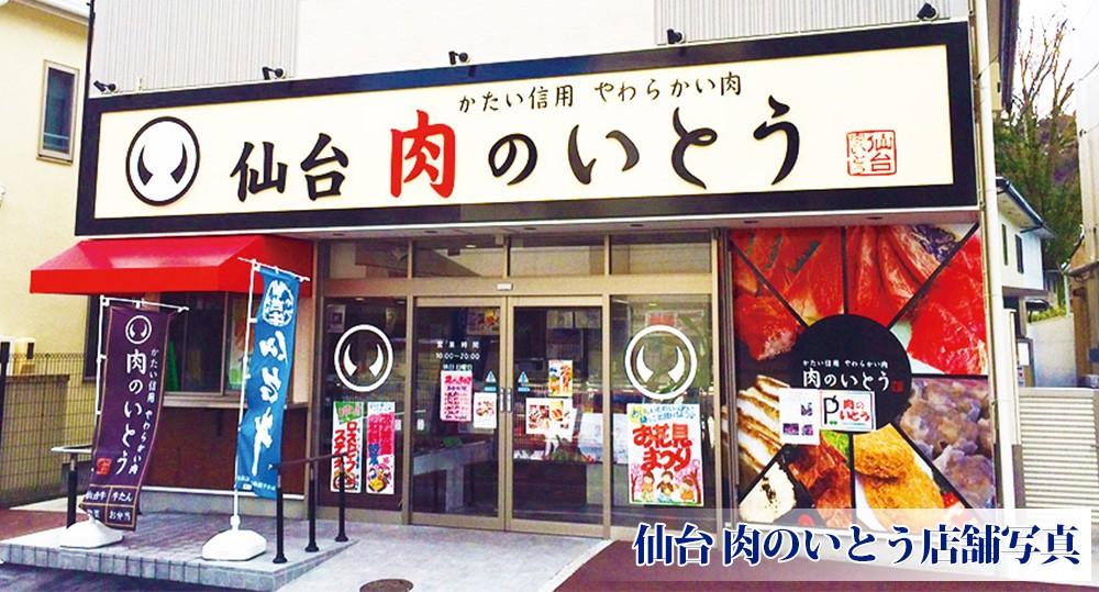 店舗紹介05