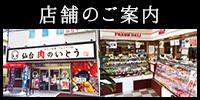 肉のいとう店舗紹介