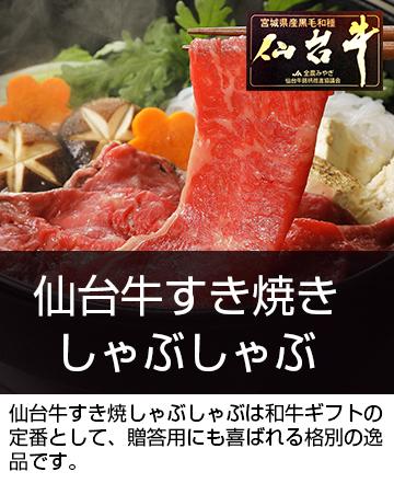 仙台牛すき焼きしゃぶしゃぶ