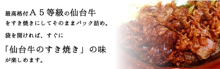 仙台牛すき焼き