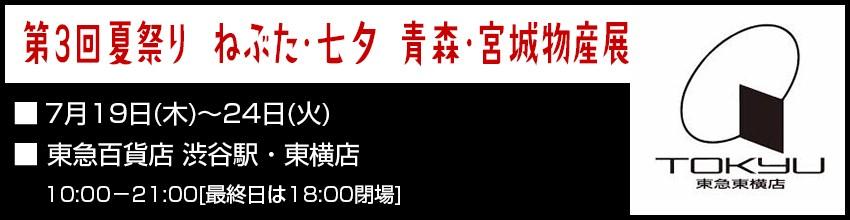東急百貨店 渋谷駅・東横店