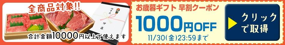 早割クーポン1000円OFF