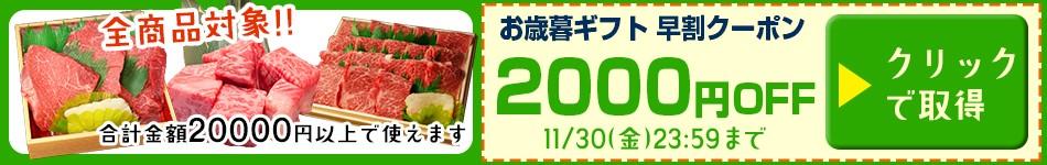 早割クーポン2000円OFF
