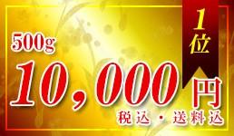 10,000円