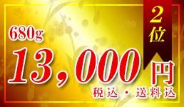 13,000円
