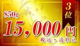 15,000円