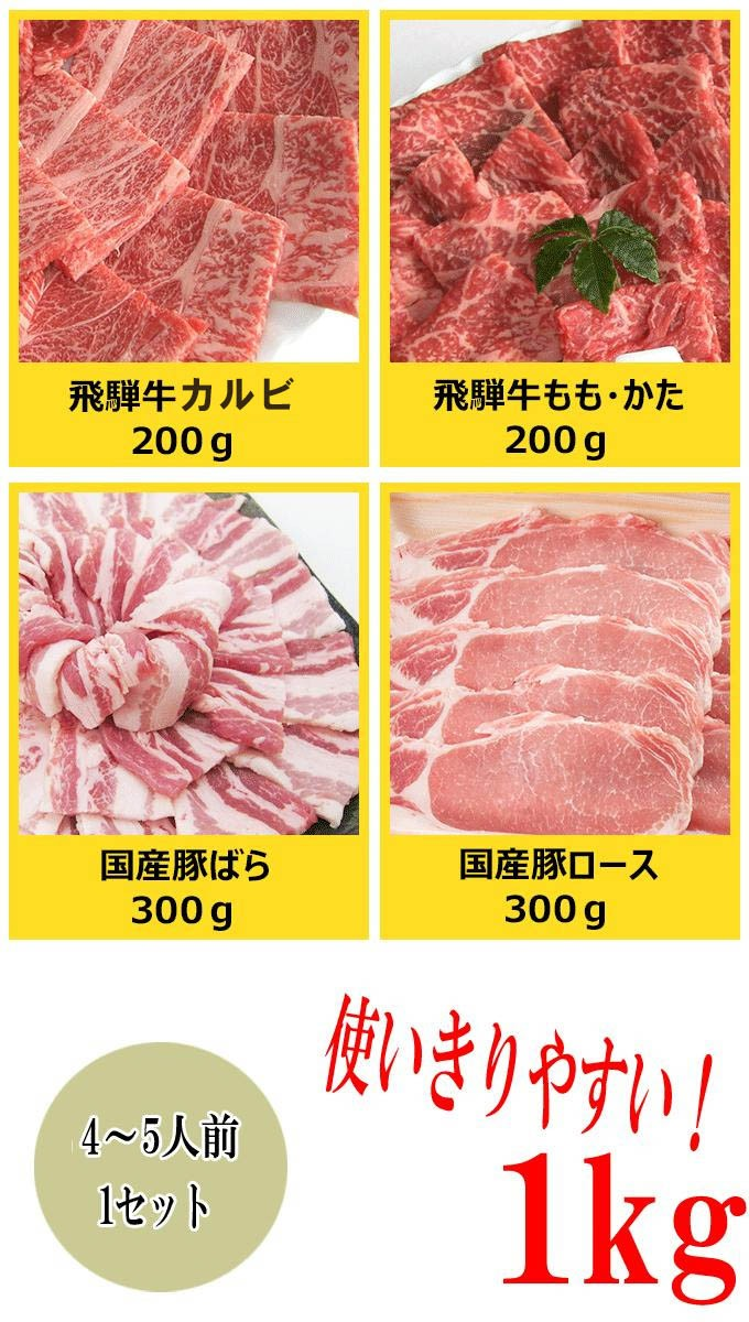 4種のお肉!