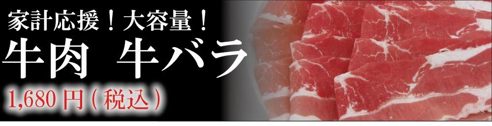 牛肉牛バラメガ盛り