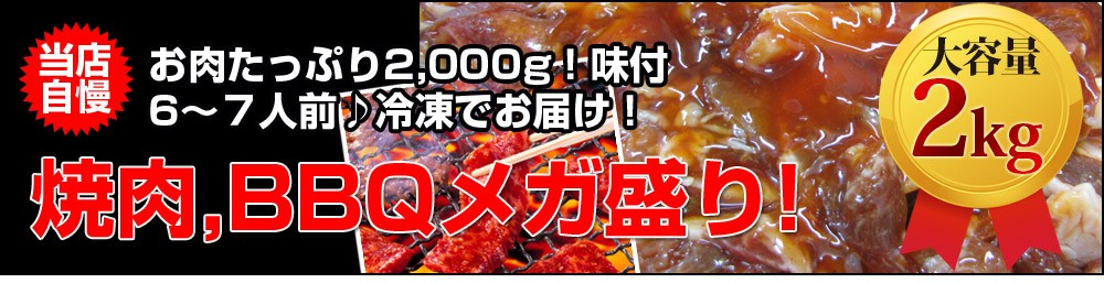 焼肉BBQメガ盛り2kg