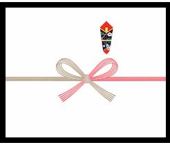蝶結び/祝いのし