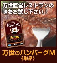 肉の万世直営レストランの絶品ハンバーグをご自宅でお試し!万世のハンバーグM単品 通販