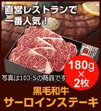 肉の万世直営店で一番人気!黒毛和牛サーロインステーキ