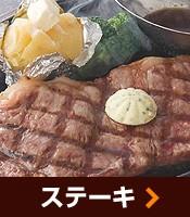ステーキで食べる