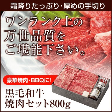 肉の万世自慢の霜降りたっぷり厚めの手切り!豪華焼肉やバーベキューにぴったりの黒毛和牛焼肉セット800g通販