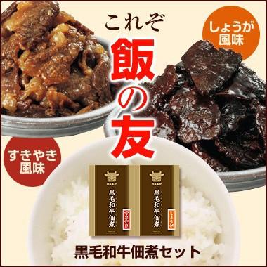 これぞ極上の飯友!ごはんが進む肉の万世特製黒毛和牛佃煮セットすき焼き風味&生姜風味通販