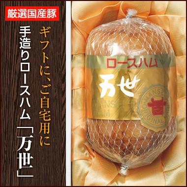 ギフトにご自宅用におすすめの厳選国産豚を贅沢に使用した手作りロースハム「万世」通販