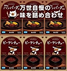 肉の万世 お肉屋さんのハンバーグ・シチューセットM通販
