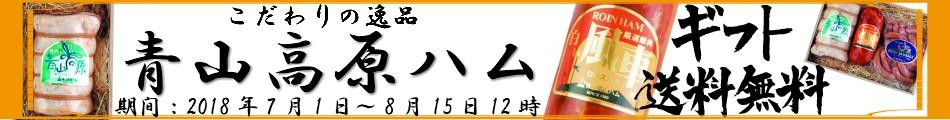 青山高原ハムギフト・御中元キャンペーン送料無料!