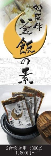 通販○決定戦!で紹介された原料肉・松阪牛100%の美味しい釜飯の素はこちらから!