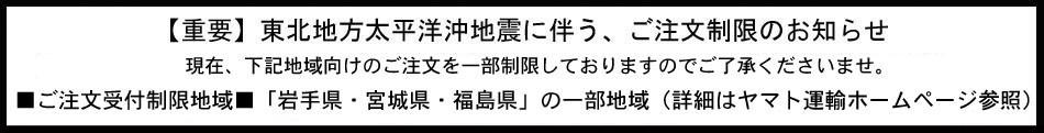 ヤマト運輸サービス状況詳細ページへ