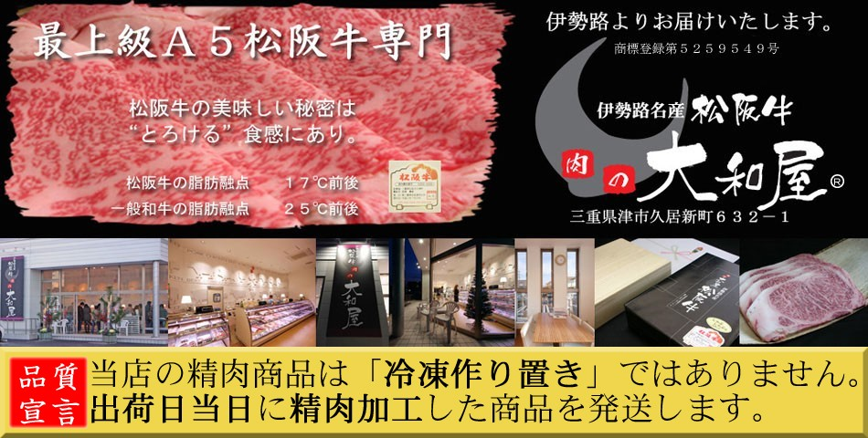伊勢路名産 松阪牛 肉の大和屋