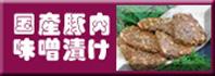国産上級豚肉