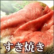 お肉の味がしみわたる肉勢のすき焼き肉