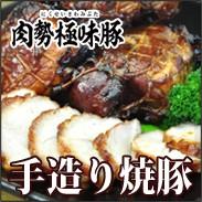 手造り焼豚