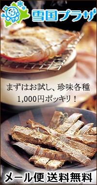 メール便★送料無料