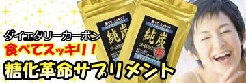 食べてスッキリ!糖化革命サプリメント! ダイエタリーカーボン 純炭ゴールドライフ粒 メール便送料無料・代引不可