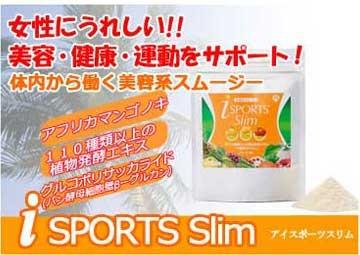 体内から働く美容系スムージー!植物の力をぐっと濃縮! iSports Slim アイスポーツ スリム