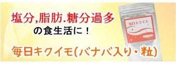イヌリンを手軽に飲みやすく! 毎日菊芋バナバ入り メール便送料無料・代引不可