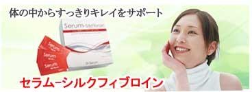 シルク由来フィブロンインタンパク食品 セラム-シルクフィブロイン