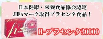 日本健康・栄養食品協会認定JHFAマーク取得プラセンタ食品! H-プラセンタ30000 100カプセル