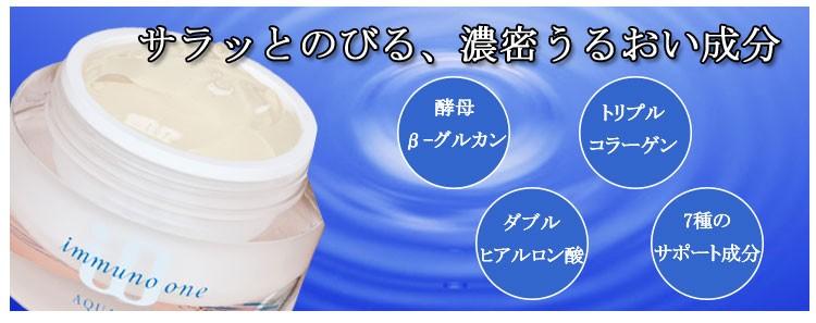 うるおい持続成分酵母βグルカンをはじめ、サラッとのびる濃密潤い成分をたっぷり配合したimmuno one(イミュノワン アクアジェル)
